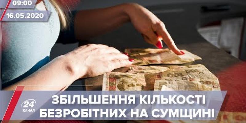 Вбудована мініатюра для На Сумщині зафіксували рекордну кількість безробітних. За два місяці карантину до центру зайнятості звернулися понад 10 тисяч людей