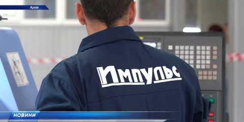 Вбудована мініатюра для Шосткинський завод «Імпульс» отримав велике замовлення і шукає працівників для його виконання